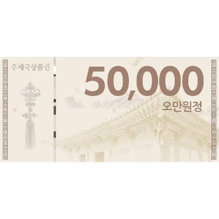 [우체국상품권] 50,000원 정