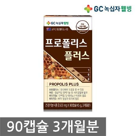 [녹십자] 프로폴리스 플러스 90캡슐_3개월 플라보노이드