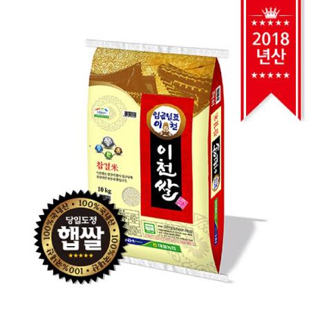 [18년산 햅쌀_추청쌀] 임금님표 이천쌀 10kg