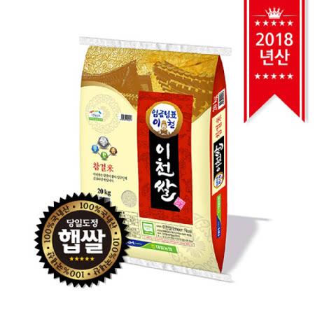 [18년산 햅쌀_추청쌀] 임금님표 이천쌀 20kg