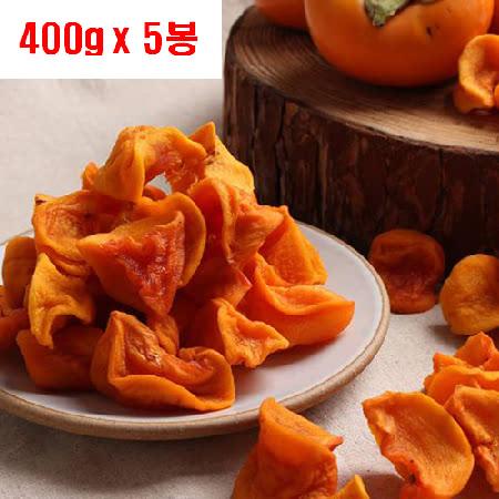 [꿀 단감말랭이_황금농원] 꿀같이 달콤한 씨없는 고당도 단감 말랭이 400g*5봉