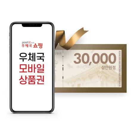 [우체국모바일상품권] 30,000원 정