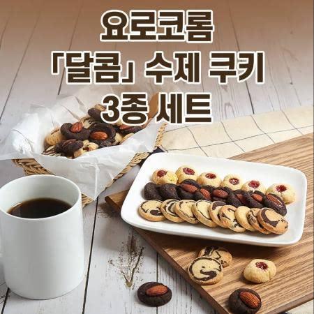 [이화빵집] 달콤 우리밀 수제 쿠키 3종 (판치노이, 에스까르고, 쇼콜라샤브레)