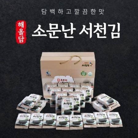 [서천] 해올담 소문난 서천김 도시락