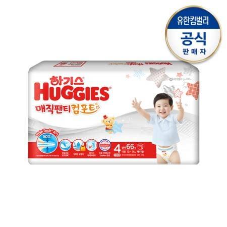 하기스 매직팬티컴포트 기저귀 4단계 대형 남아용 66매*2팩(팬티형)