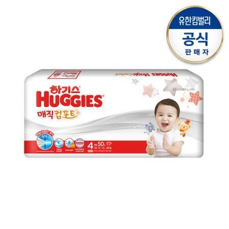 하기스 매직컴포트 기저귀 4단계 대형 공용 50매*3팩(밴드형)