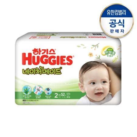 New 하기스 네이처메이드 기저귀 2단계 소형 남아용 52매*3팩(밴드형)