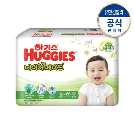 New 하기스 네이처메이드 기저귀 3단계 중형 남아용 66매*2팩(밴드형)