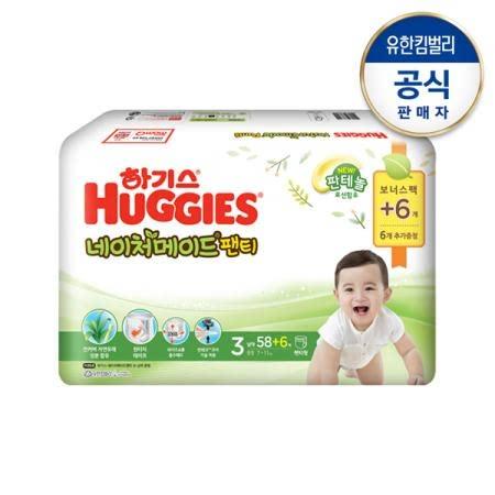 New 하기스 네이처팬티 기저귀 3단계 중형 남아용 58+6매*2팩(팬티형)