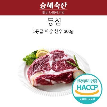 [산지직송] 한우 등심 300g(1등급 이상) 로스용 소고기 구이용