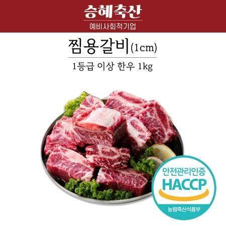 한우 갈비찜용 갈비 1kg 소갈비찜 한우갈비찜 1등급 이상