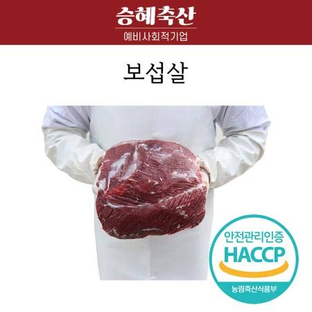 한우 보섭살 1kg 로스트용 구이 스테이크 육회 캠핑요리추천