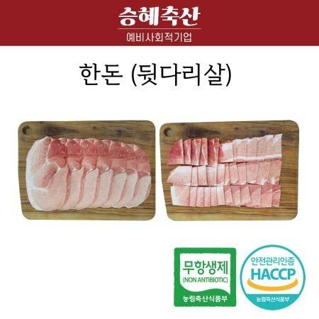 한돈 돼지 뒷다리살 500g 볶음용/찌개용/구이용