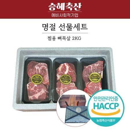 명절선물) 한우 찜용 뼈목살2KG / 명절선물세트