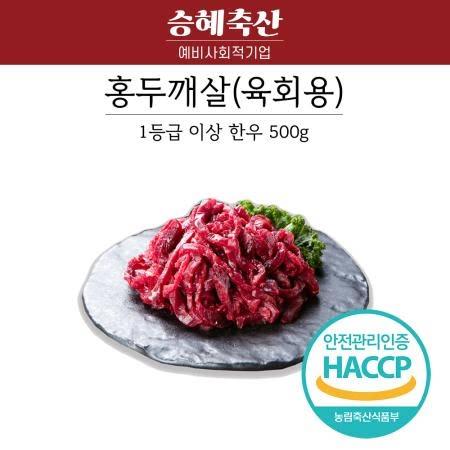 한우 홍두깨살 500g 육회용 소고기육회