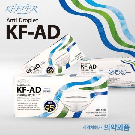 KF-AD 키퍼 비말차단용 마스크 국산 대형 100매 (50매*2박스)