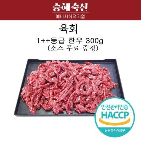 무료배송]1++등급 한우 육회 300g 소스 무료증정