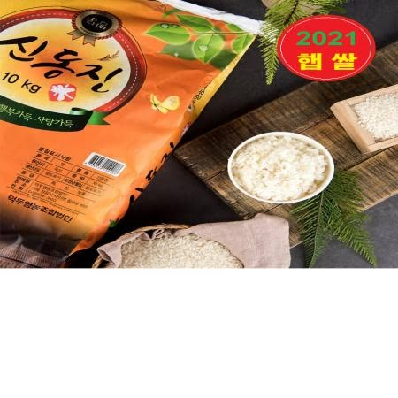 2021년 햅쌀 정읍 황금들녘의 밥맛좋은 신동진쌀 10kg (상등급)