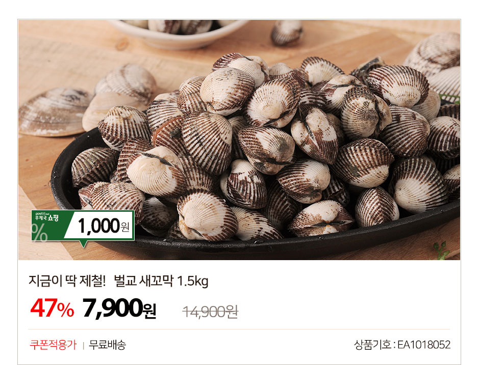 [남도장터] 지금이 딱 제철! 벌교 새꼬막 1.5kg