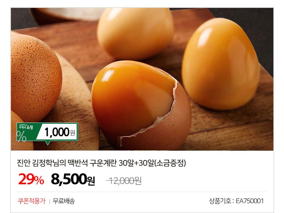 진안 김정학님의 맥반석 구운계란 30알+30알(소금증정)
