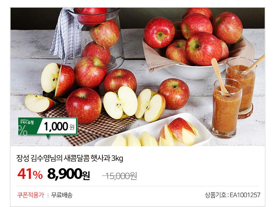 [남도장터] 장성 김수영님의 새콤달콤 햇사과 3kg