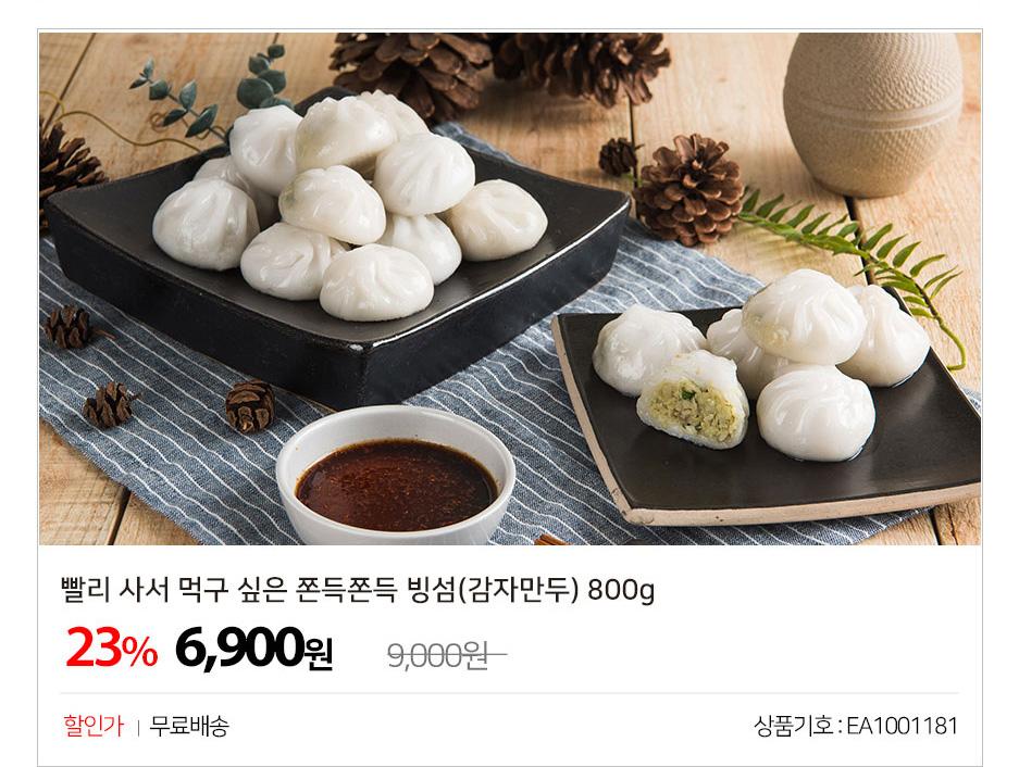 빨리 사서먹구싶은 쫀득쫀득 맛있는 빙섬(감자만두)800g