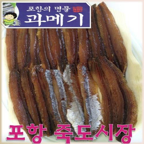 [포항죽도시장]꽁치 손질 과메기20마리(40쪽) 껍질깐 과매기 만