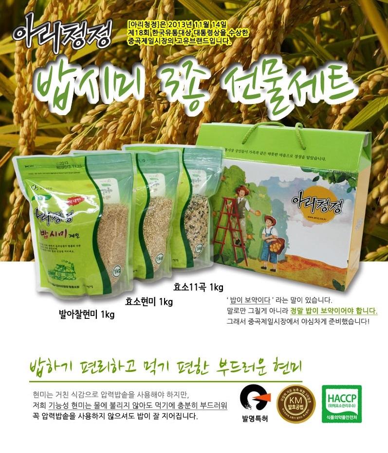 아리청정밥시미효소현미3종선물세트 상품이미지