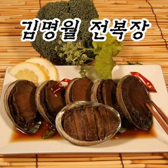 김명월 전복장 3.2kg(전복1kg)