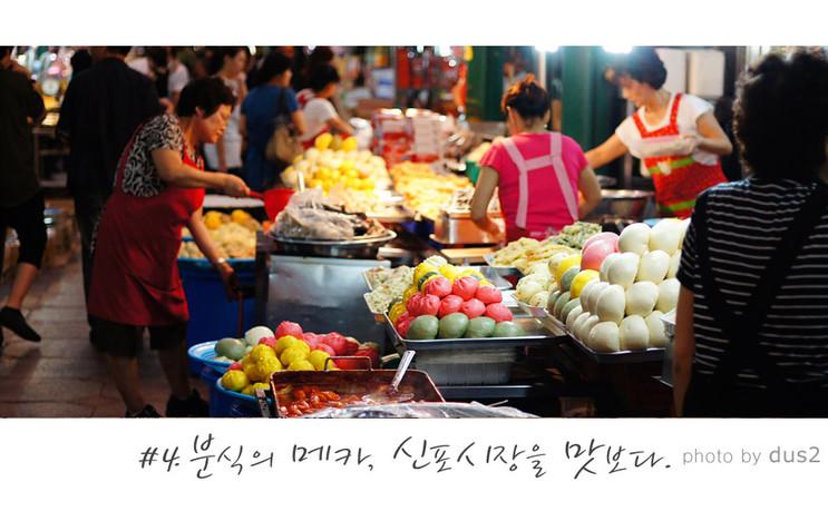 [인천 누리길, 전통시장] 분식의 메카, 신포시장을 맛보다.