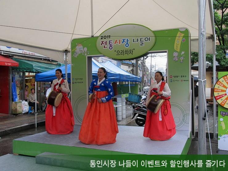 통인시장 나들이 이벤트와 할인행사를 즐기다.