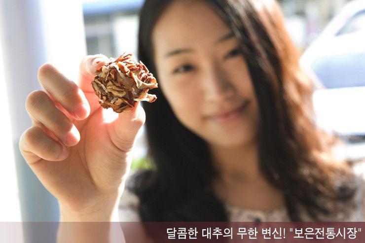 달콤한 대추의 무한 변신!