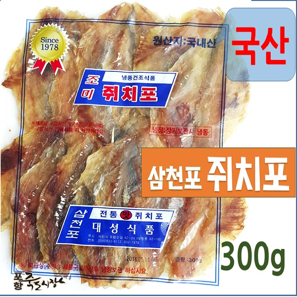 삼천포 쥐포 300g 100%국내산 쥐치포 명품쥐포 주전부리 포항죽도시장